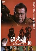江戸の鷹 御用部屋犯科帖 Vol.10