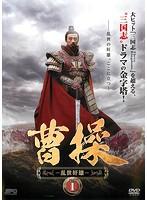 曹操-乱世奸雄- vol.1