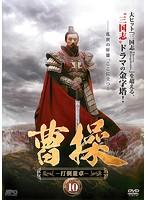 曹操-打倒董卓- vol.10