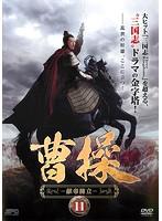 曹操-献帝擁立- vol.11