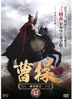 曹操-献帝擁立- vol.12
