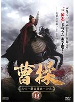 曹操-献帝擁立- vol.13