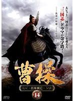 曹操-呂布滅亡- vol.14