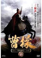 曹操-呂布滅亡- vol.15