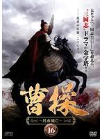 曹操-呂布滅亡- vol.16