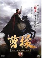 曹操-官渡大戦- vol.17