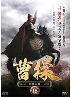 曹操-官渡大戦- vol.18