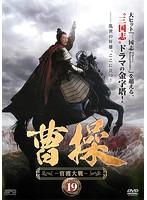 曹操-官渡大戦- vol.19