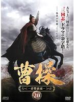 曹操-赤壁前夜- vol.20