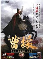 曹操-赤壁前夜- vol.21