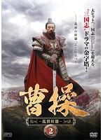 曹操-乱世奸雄- vol.2