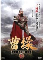 曹操-乱世奸雄- vol.3