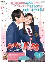 イタズラなKiss~Love in TOKYO VOL.1