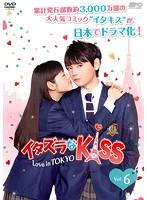 イタズラなKiss~Love in TOKYO VOL.6