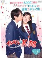イタズラなKiss~Love in TOKYO VOL.3