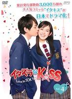 イタズラなKiss~Love in TOKYO VOL.4