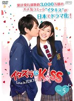 イタズラなKiss~Love in TOKYO VOL.5
