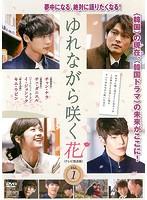 ゆれながら咲く花<テレビ放送版> VOL.1
