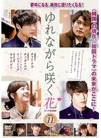 ゆれながら咲く花<テレビ放送版> VOL.11