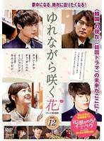 ゆれながら咲く花<テレビ放送版> VOL.12