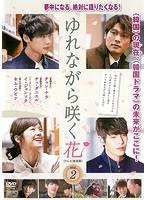 ゆれながら咲く花<テレビ放送版> VOL.2