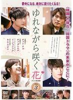 ゆれながら咲く花<テレビ放送版> VOL.3