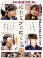 ゆれながら咲く花<テレビ放送版> VOL.4