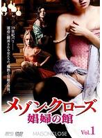 メゾン・クローズ 娼婦の館 Vol.1