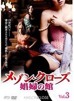 メゾン・クローズ 娼婦の館 Vol.3