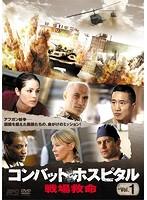 コンバット・ホスピタル 戦場救命 Vol.1