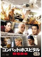 コンバット・ホスピタル 戦場救命 Vol.2