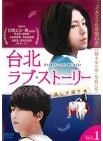台北ラブ・ストーリー~美しき過ち<台湾オリジナル放送版> Vol.1