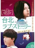 台北ラブ・ストーリー~美しき過ち<台湾オリジナル放送版> Vol.13