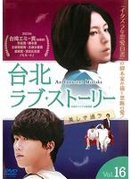 台北ラブ・ストーリー~美しき過ち<台湾オリジナル放送版> Vol.16