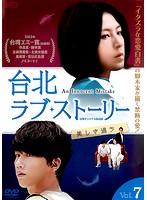 台北ラブ・ストーリー~美しき過ち<台湾オリジナル放送版> Vol.7