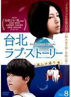 台北ラブ・ストーリー~美しき過ち<台湾オリジナル放送版> Vol.8