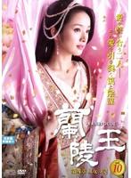 蘭陵王 <第四章 妖女の罠> vol.10