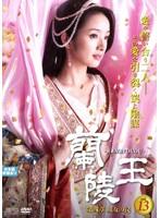 蘭陵王 <第四章 妖女の罠> vol.13