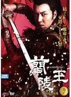 蘭陵王 <第三章 宮廷の反乱> vol.7