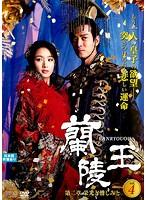 蘭陵王 <第二章 栄光と憎しみと> vol.4
