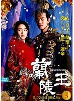 蘭陵王 <第二章 栄光と憎しみと> vol.5