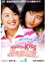 イタズラなKiss〜惡作劇之吻〜 Vol.02