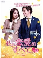 私の恋愛のすべて<テレビ放送版> Vol.12