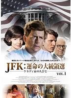 JFK:ケネディ家の人びと Vol.1-運命の大統領選-