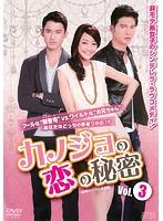 カノジョの恋の秘密<台湾オリジナル放送版> Vol.3