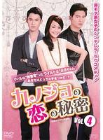 カノジョの恋の秘密<台湾オリジナル放送版> Vol.4