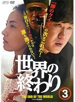 世界の終わり<テレビ放送版> Vol.3