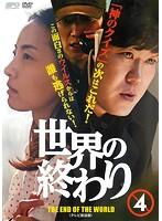 世界の終わり<テレビ放送版> Vol.4