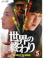 世界の終わり<テレビ放送版> Vol.5