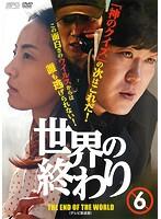 世界の終わり<テレビ放送版> Vol.6